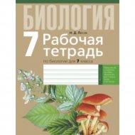 Книга «Биология. 7 класс. Рабочая тетрадь».