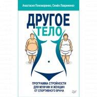 Книга «Другое тело. Программа стройности от спортивного врача».