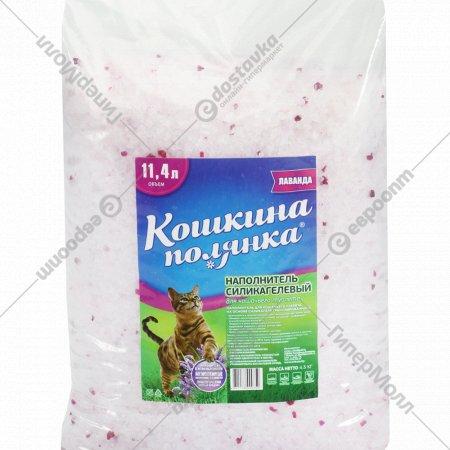 Наполнитель для кошачьего туалета «Кошкина Полянка» лаванда 4.5 кг, 11.4 л.