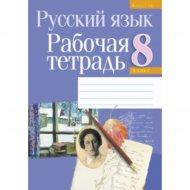 Книга «Русский язык. 8 класс. Рабочая тетрадь».