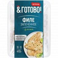 Филе цыпленка-бройлера «Петруха» запеченная, 410 г