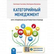 Книга «Категорийный менеджмент. Курс управления ассортиментом розницы».