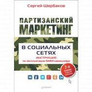 Книга «Партизанский маркетинг в социальных сетях».