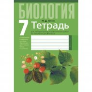 Книга «Биология. 7 класс. Тетрадь для лабораторных и практических работ».