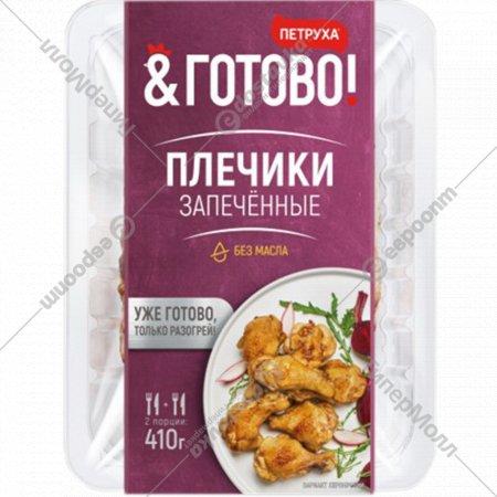 Кулинарное изделие «Плечики» охлажденные, 410 г.