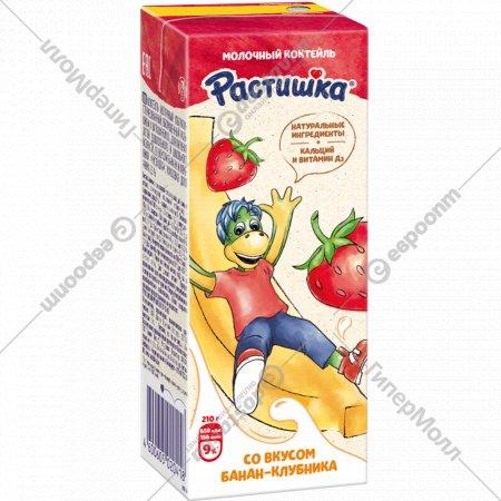 Коктейль молочный «Растишка» банан и клубника 2.5 %, 210 г.
