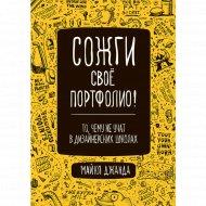Книга «Сожги свое портфолио! То, чему не учат в дизайнерских школах».