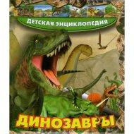 Детская энциклопедия «Динозавры» Хомич Е.О., Шереметьева Т.Л.