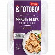Продукт из цыпленка-бройлера «Мякоть бедра» запеченный, 410 г