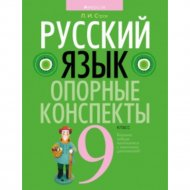 Книга «Русский язык. 9 класс. Опорные конспекты».