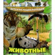 Детская энциклопедия «Животные».