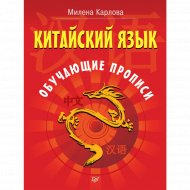 Книга «Китайский язык. Обучающие прописи».