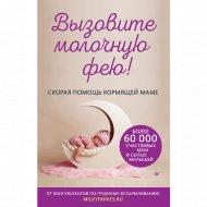 Книга «Вызовите молочную фею! Скорая помощь кормящей маме».