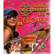 Книга «Книга секретов для девочек» Корнейко Н.И.