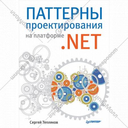 Книга «Паттерны проектирования на платформе .NET».