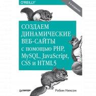 Книга «Создаем динамические веб-сайты PHP MySQL JavaScript CSS HTML5».