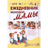 Справочное издание «Ежедневник молодой мамы» Якушева М. Н.