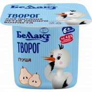 Творог для питания детей «Беллакт» груша, 4%, 100 г