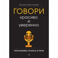 Книга «Говори красиво и уверенно. Постановка голоса и речи».