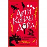 Книга «Арти Конан Дойл и исчезающий дракон».