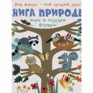 Книга «Книга природы. Мир вокруг - мой лучший друг! 3+».