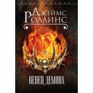 Книга «Венец демона».