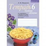 Книга «Трудовое обучение. 6 класс. Тетрадь для лабораторных и практических работ».
