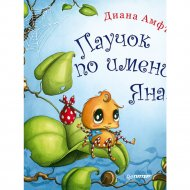 Книга «Паучок по имени... Яна!».