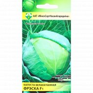 Семена капуста «Фреско» F1, белокочанная, 15 шт.