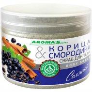 Скраб для тела «Aroma'Saules» корица/смородина соляной, 350 г.