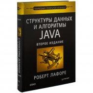 Книга «Структуры данных и алгоритмы Java. Классика Computers Science».