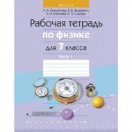 Книга «Физика. 7 класс. Рабочая тетрадь. Часть 1».