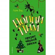 Книга «Поппи Пим и секрет черной пенни».
