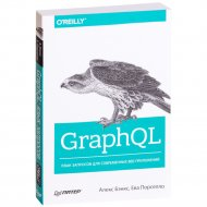 Книга «GraphQL: язык запросов для современных веб-приложений».
