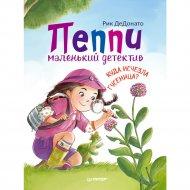 Книга «Пеппи - маленький детектив. Куда исчезла гусеница?».