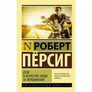 Книга «Дзэн и искусство ухода за мотоциклом» Р. Персиг.