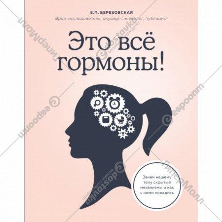Книга «Это все гормоны! Зачем нашему телу скрытые механизмы».