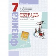 Книга «Физика. 7 класс. Тетрадь для лабораторных работ».