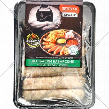 Колбаски из мяса цыплят-бройлеров «Баварские» охлажденные, 600 г.