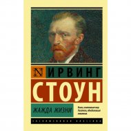Книга «Жажда жизни» Стоун И.