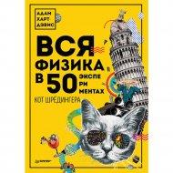 Книга «Вся физика в 50 экспериментах. Кот Шрёдингера».