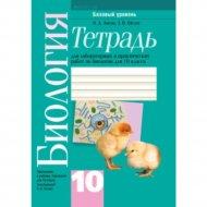 Книга «Биология. 10 класс. Тетрадь для лабораторных и практических работ».