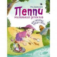 Книга «Пеппи - маленький детектив. Кто похитил обед в лесу?».
