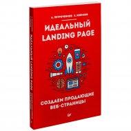 Книга «Идеальный Landing Page. Создаем продающие веб-страницы».