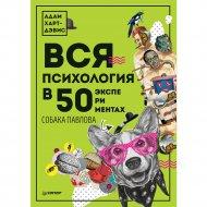 Книга «Вся психология в 50 экспериментах. Собака Павлова».