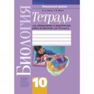Книга «Биология. 10 класс. Тетрадь для лабораторных - повышенный уровень».