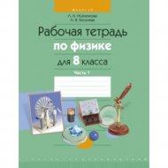 Книга «Физика. 8 класс. Рабочая тетрадь. Часть 1».