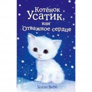 Книга «Котенок Усатик, или Отважное сердце».