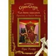 Книга «Как быть королевой: руководство».