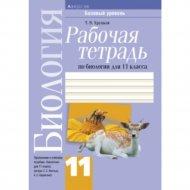 Книга «Биология. 11 класс. Рабочая тетрадь».